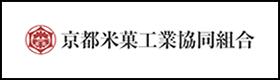 京都米菓工業協同組合